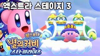 별의커비 스타 얼라이즈 (한글화) 엑스트라 스테이지 클리어하기 3 / 부스팅 실황 공략 [닌텐도 스위치] (Kirby Star Allies)