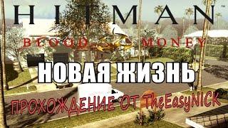 Hitman: Blood Money / Кровавые деньги. #5. Новая Жизнь / A New Life + ПАСХАЛКА НА УРОВНЕ!