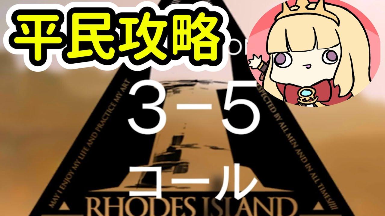 Download 【明日方舟】3-5平民隊三星通關(低練度)~Arknight卡叔