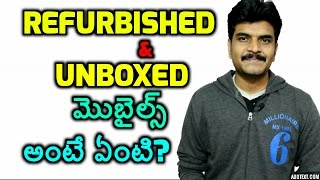 refurbished & unboxed mobiles? telugu