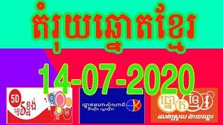 តំរុយកន្ទុយលេខ 14-07-2020 / lucky number