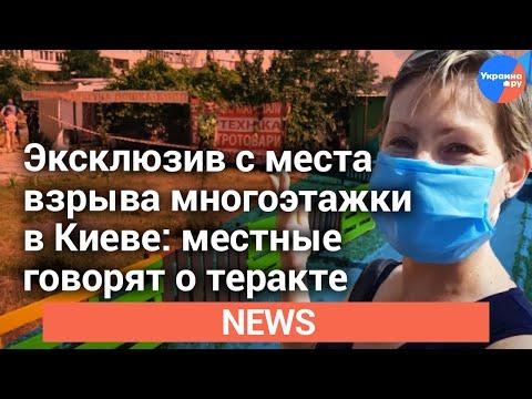 #Эксклюзив с места взрыва многоэтажки в Киеве: местные говорят о теракте