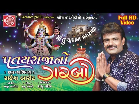 Patayraja No Garbo 2017 ||Rakesh Barot ||Mahakalimano Garbo ||Full HD Video