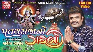 Patayraja No Garbo 2017   Rakesh Barot   Mahakalimano Garbo   Full HD