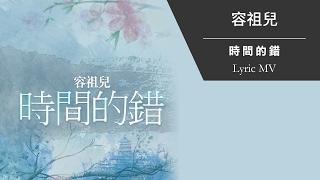 容祖兒 Joey Yung 《時間的錯》[Lyric MV]