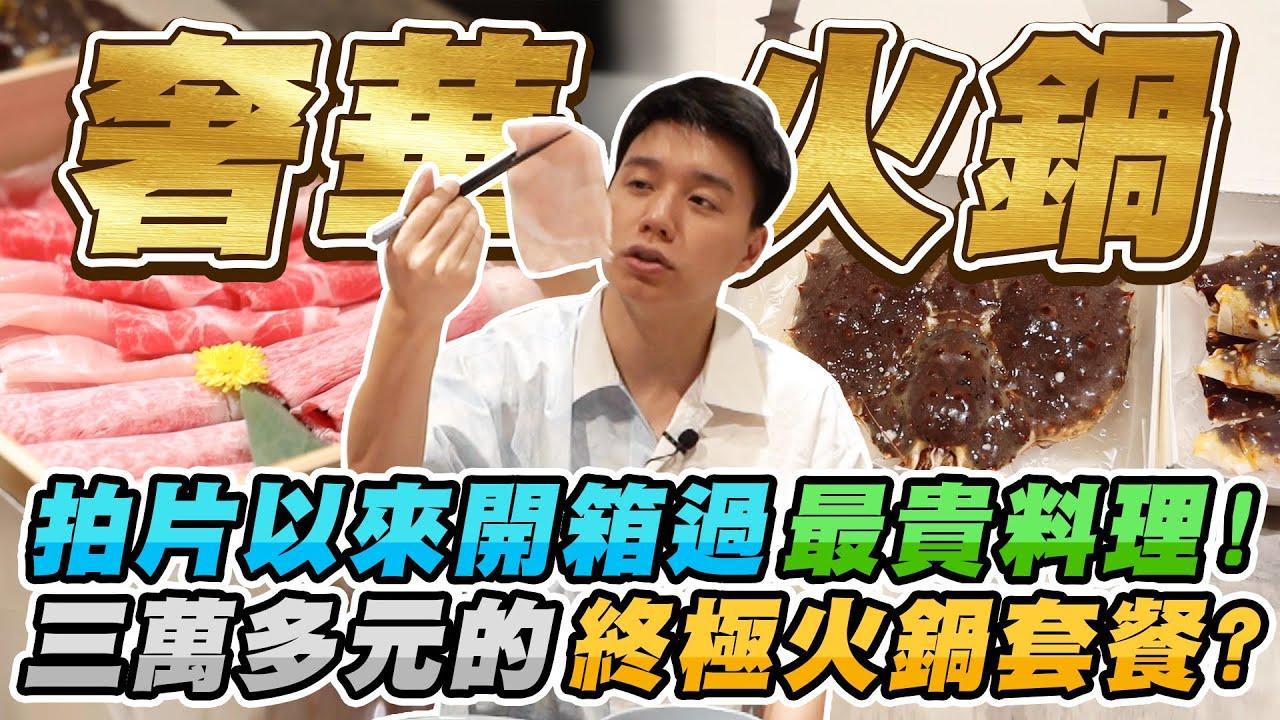 台灣最貴終極米其林火鍋外帶套餐!要價3萬多元的奢華套餐到底多厲害?【美食公道伯】