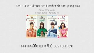[SUBTHAI] Ben - Like a dream (Another oh hae young ost.)