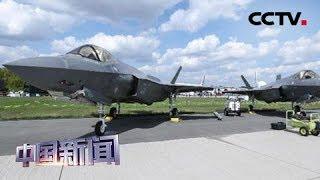 [中国新闻] 特朗普称美国将不向土耳其出售F-35战机 | CCTV中文国际
