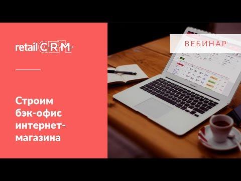 Строим бэк-офис интернет-магазина с RetailCRM