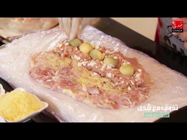 تذوق مع شدى : وصفة رولي الدجاج