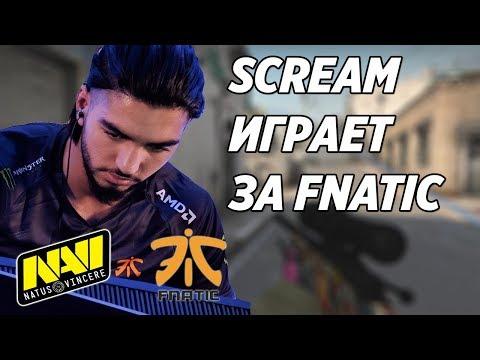 Scream играет заменой за Фнатик / Na'Vi vs Fnatic Матч на вылет с турнира