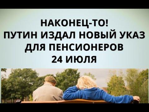 Наконец-то! Путин издал новый указ для пенсионеров 24 июля