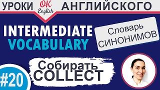 #20 Collect - собирать. Intermediate vocabulary. 📘 Онлайн курсы английского языка бесплатно