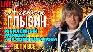 Алексей Глызин - Вот и все (Юбилей Аркадия Хоралова в Кремле)