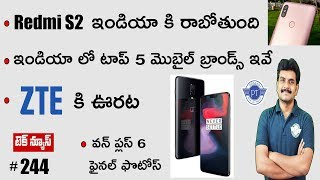technews 244 Redmi S2 india,Oneplus 6 Final Pic,Realme,Honor 10,Apple Watch Life Saver etc