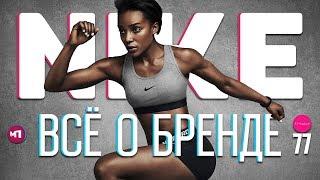 MAX ПОЯСНИТ | NIKE