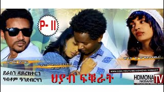 HDMONA - Part - 11 - ህያብ ፍቁራት ብ ሃብቶም ኣንደብርሃን Hyab fkurat by Habtom - New Eritrean Movie 2018