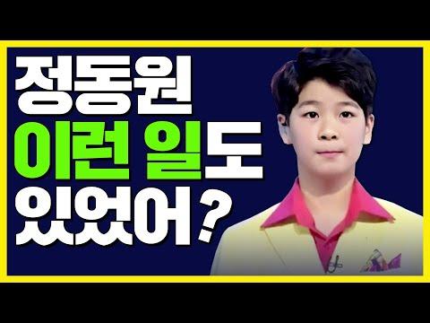 정동원, 연기자가 될 뻔한 이야기 (정동원 여담 모음)