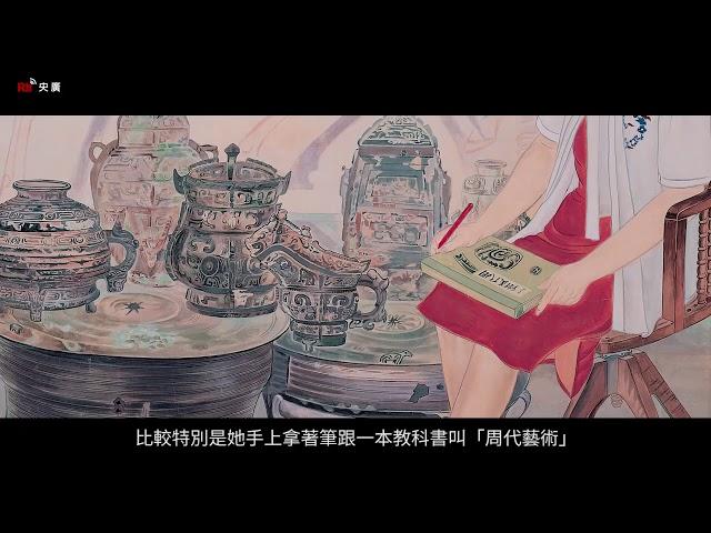 【RTI】Aux Beaux-Arts de Taipei  (vidéo 24): Les épouses de trois peintres