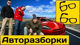 Самозащита в автомобиле и разборки на дороге (Басынин и Чудиновский) —