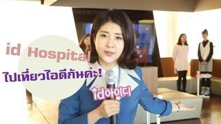 ID Hospital : ดาราเกาหลี แนะนำโรงพยาบาลไอดี ศัลยกรรมเกาหลี