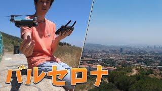 バルセロナの裏山でドローン使って街を見わたしてみた! 【僕の好きな街】