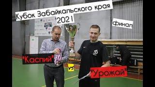 Кубок Забайкальского края по мини футболу 2021 Финала Каспий Урожай