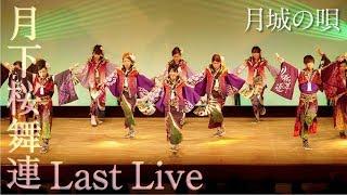 【月下桜舞連 公式】Last Live ② ~月城の唄~