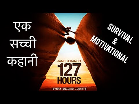 127 HOURS MOVIE HINDI EXPLANATION
