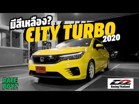 Honda City Turbo 2020 มีสีเหลืองได้ไง ?  จากชายผู้มีฮอนด้า 4 คัน พร้อมกัน !!!