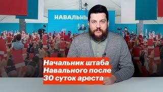 Начальник штаба Навального после 30 суток ареста