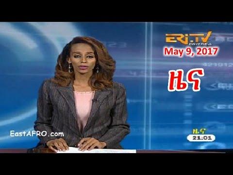 Eritrean News ( May 9, 2017) |  Eritrea ERi-TV