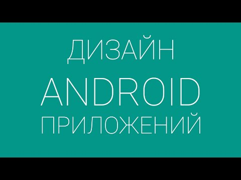 Android Sliding Tabs — табы или вкладки в стиле Material Design   Дизайн андроид приложений