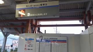 南海電鉄 浜寺公園駅