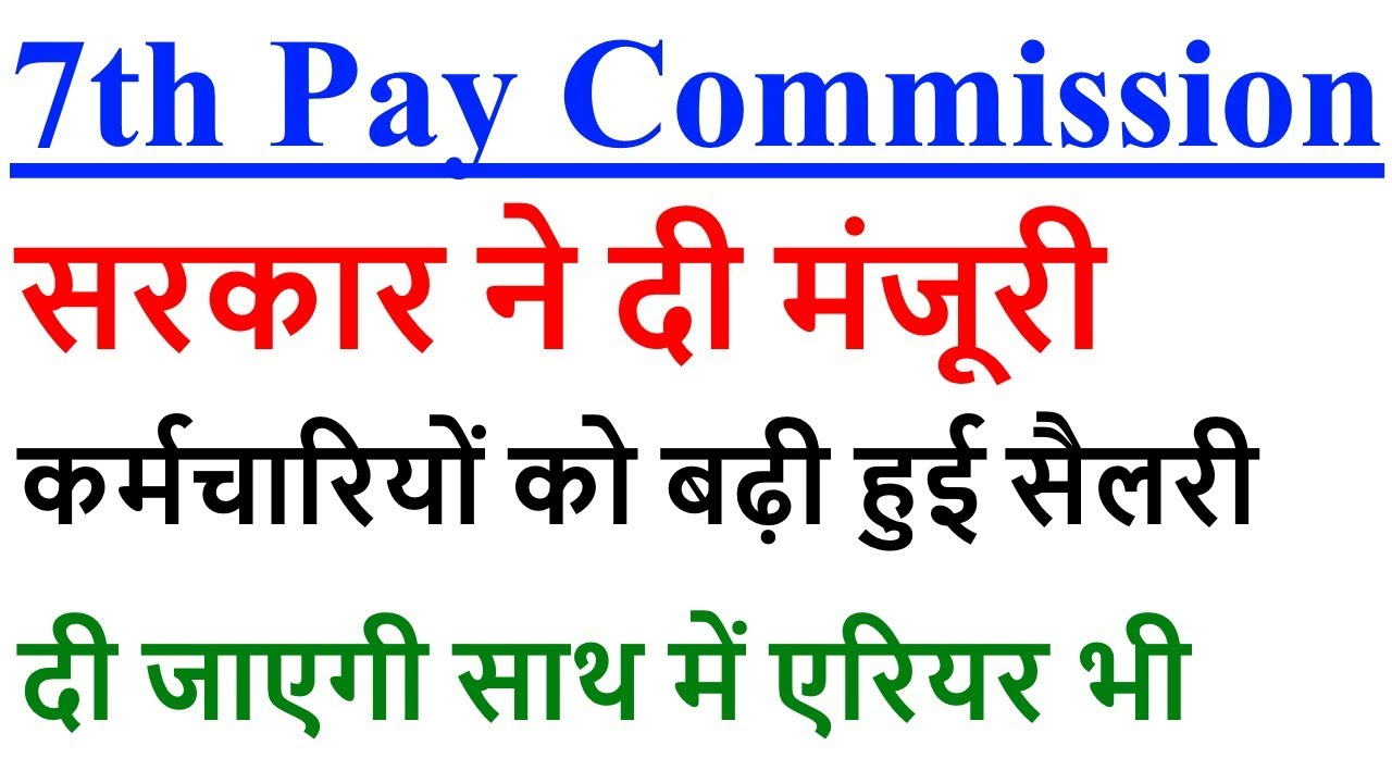 7TH PAY COMMISSION LATEST NEWS TODAY IN HINDI 2018 | SALARY HIKE | GOVT  EMPLOYEES & PENSIONERS