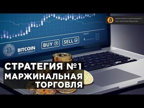 Маржинальная торговля криптовалютой - СТРАТЕГИЯ (подробно) Как торговать с маржей! PrimeXBT обзор