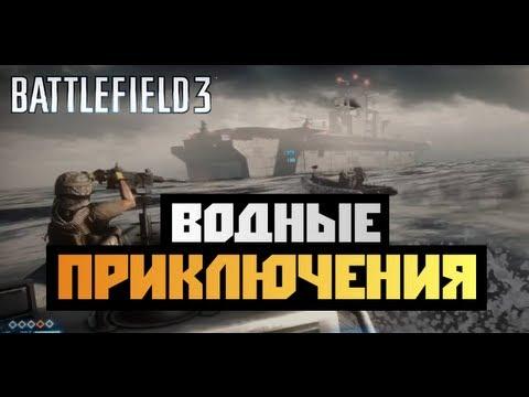 Battlefield 3 - [ВОДНЫЕ ПРИКЛЮЧЕНИЯ] BrainDit&AlexWorld - #12