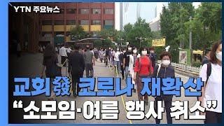 """교회發 코로나 재확산...""""소모임·여름 행사도 모두 취소"""" / YTN"""