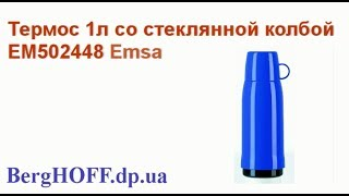 Термос 1л со стеклянной колбой Emsa EM502448 - Обзор от BergHOFF.dp.ua