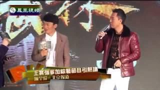 《一個人的武林》首映 王寶強圓功夫夢