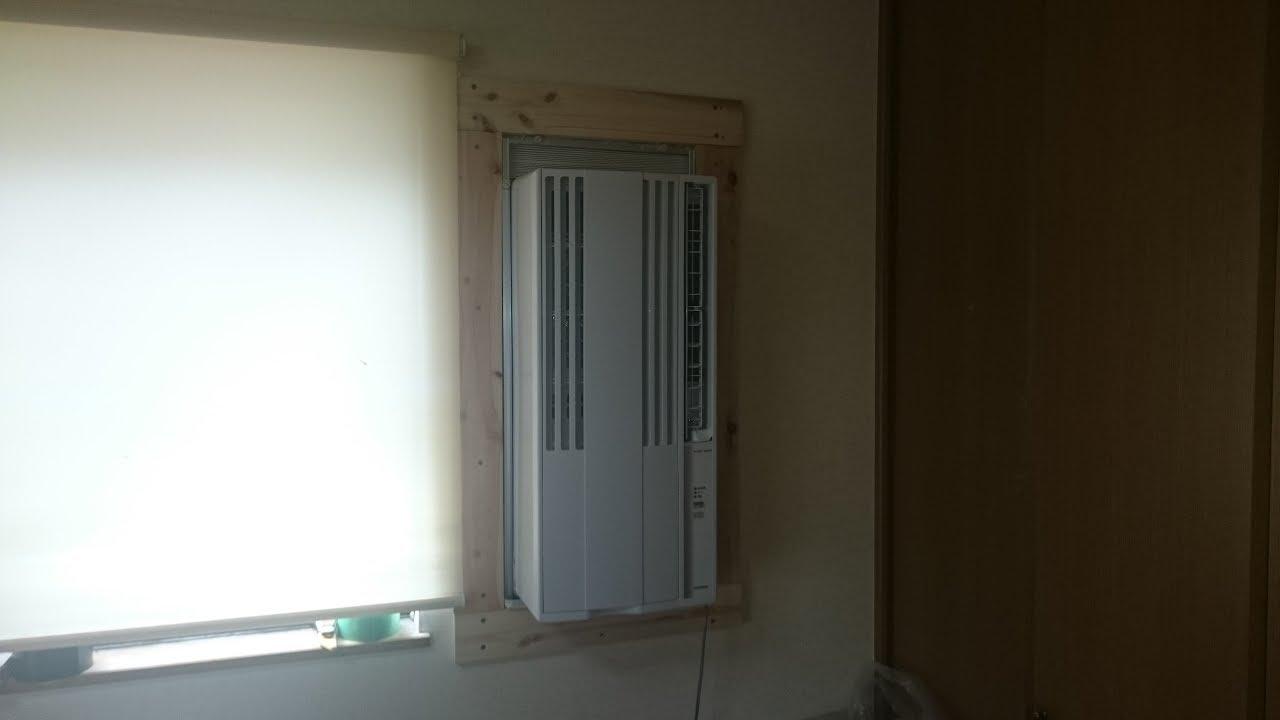 付け エアコン 窓