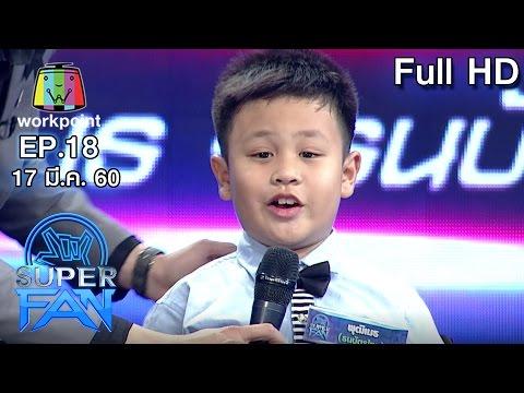 ย้อนหลัง แฟนพันธุ์แท้ SUPER FAN | EP.18 | 17 มี.ค. 60 Full HD