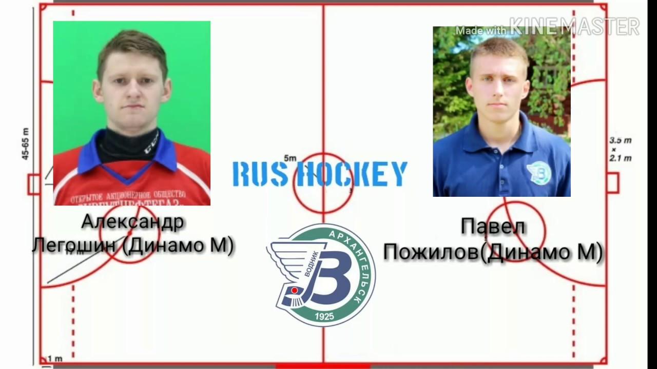 Трансферы в хоккее с мячом 2019 [PUNIQRANDLINE-(au-dating-names.txt) 64