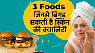 Worst Foods For Skin: ये 3 फूड्स जो बिगाड़ सकते हैं आपके  स्किन की क्वालिटी- Watch Video