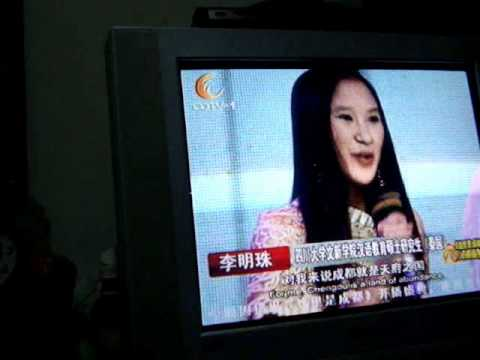 Chengdu TV
