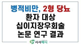 병적비만, 2형당뇨 환자대상 십이지장우회술 논문 연구결…