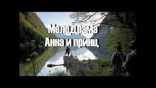 Мелодрама - Анна и принц. мелодрамы фильмы о любви 2016 новинки