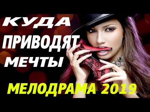 КРАСИВАЯ МЕЛОДРАМА 2019 - [КУДА ПРИВОДЯТ МЕЧТЫ] - Русские мелодрамы 2019 новинки HD
