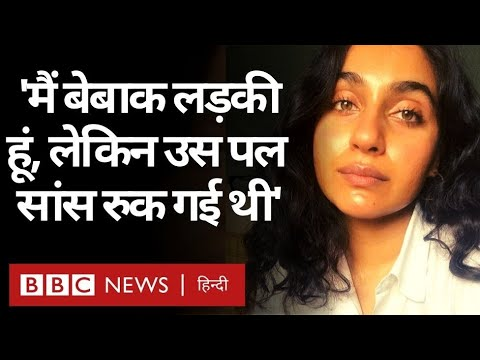 Download Pakistan Bank Manager Viral Video के बाद पाकिस्तान की लड़कियों ने सुनाई आपबीती (BBC Hindi)