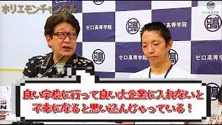 00:06 質問読み 01:33 回答 □「ゼロ高等学院 」→https://zero-ko.com/ □...